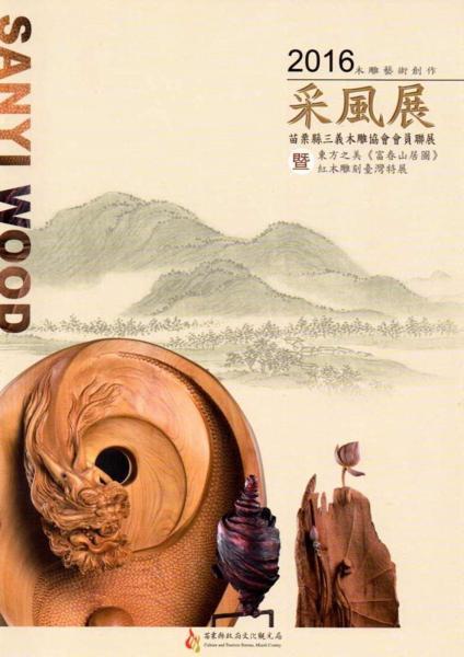 2016木雕藝術創作采風展:苗栗縣三義木雕協會會員聯展
