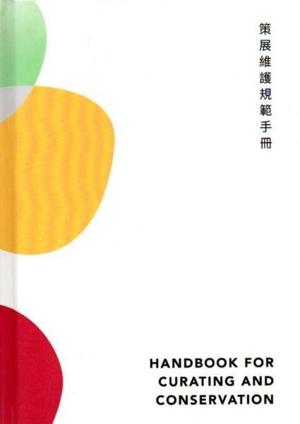 策展維護規範手冊(精裝)