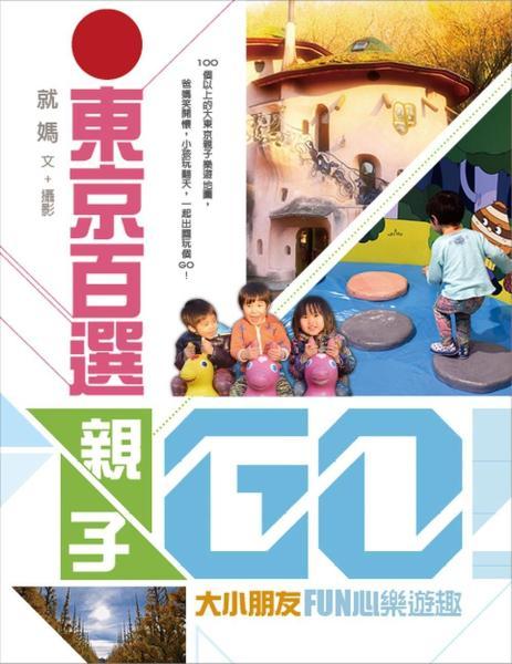 東京百選親子GO!大小朋友FUN心樂遊趣