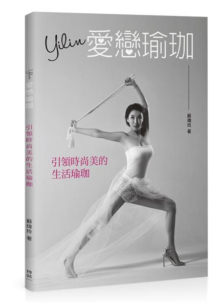 Yilin愛戀瑜珈:引領時尚美的生活瑜珈