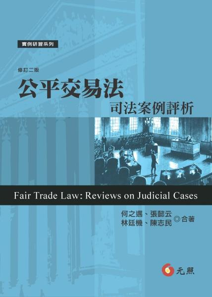 公平交易法:司法案例評析(二版)