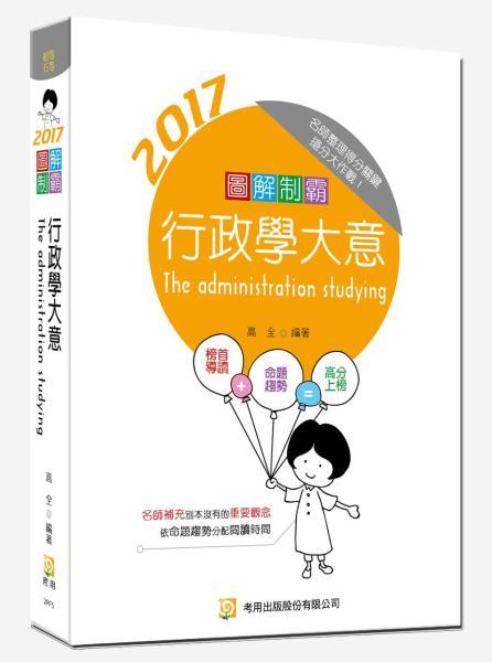 圖解制霸行政學大意(隨書附100日讀書計畫)(三版)