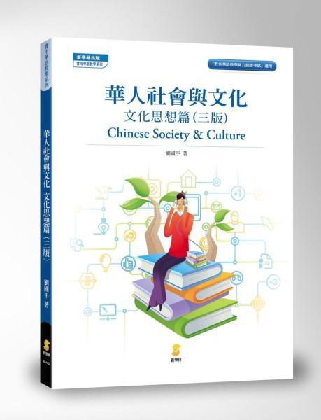 華人社會與文化:文化思想篇(三版)