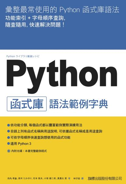 Python 函式庫語法範例字典