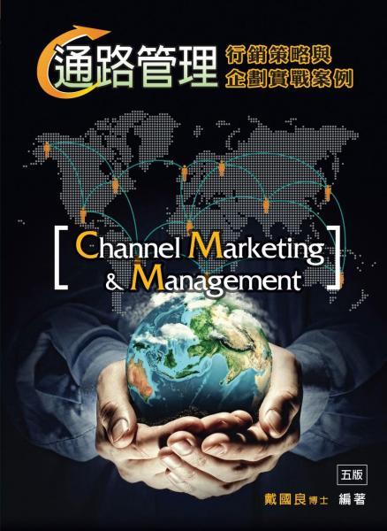 通路管理:行銷策略與企劃實戰案例(5版)