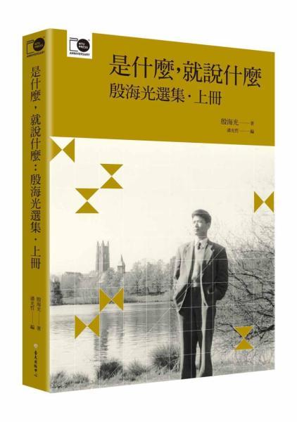 是什麼,就說什麼:殷海光選集·上(臺大出版中心20週年紀念選輯第9冊)