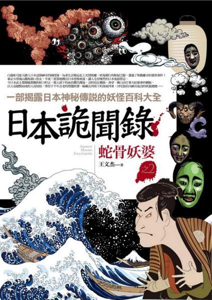 日本詭聞錄之2:蛇骨妖婆
