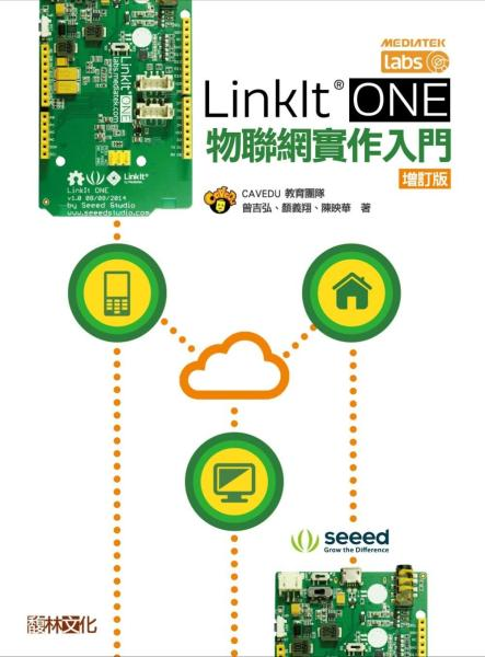 LinkIt ONE 物聯網實作入門(增訂版)