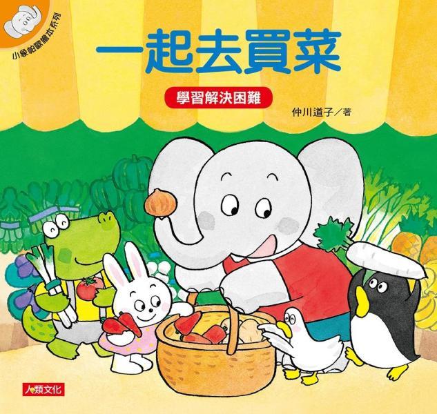 小象帕歐繪本:一起去買菜