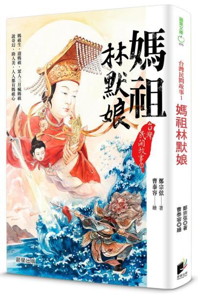 台灣民間故事1:媽祖林默娘