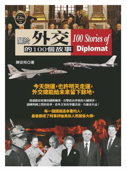 關於外交的100個故事