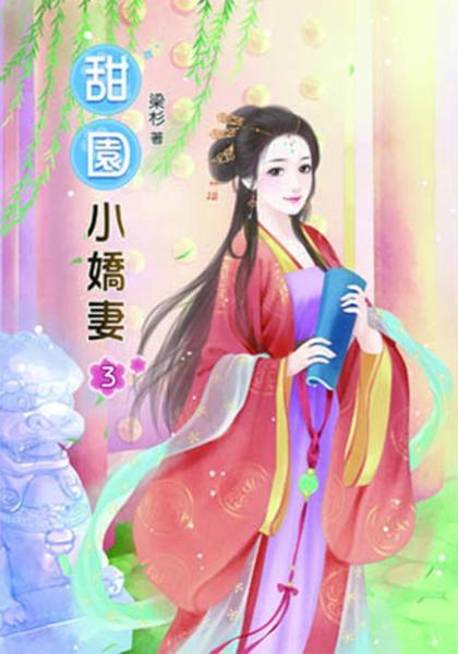 甜園小嬌妻(三)