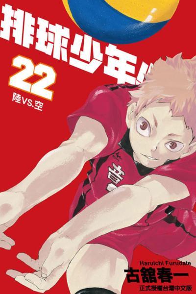 排球少年 22