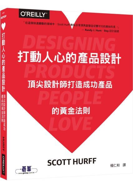 打動人心的產品設計:頂尖設計師打造成功產品的黃金法則
