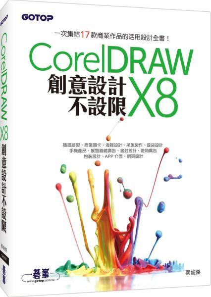 CorelDRAW X8創意設計不設限