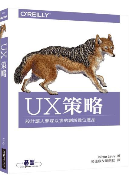 UX策略:設計讓人夢寐以求的創新數位產品