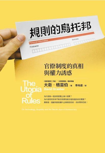 規則的烏托邦:官僚制度的真相與權力誘惑