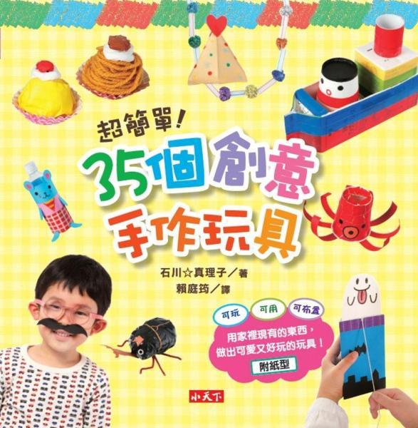超簡單!35個創意手作玩具