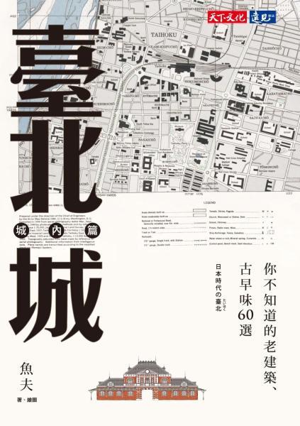 臺北城·城內篇:你不知道的老建築、古早味60選