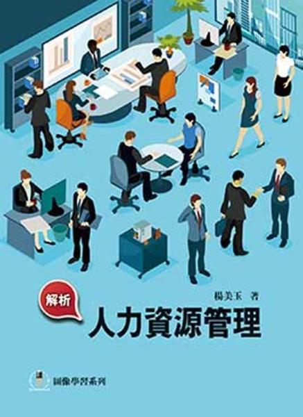 圖像學習系列:解析人力資源管理