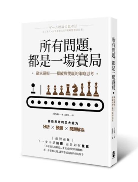 所有問題,都是一場賽局:贏家邏輯──操縱與雙贏的策略思考