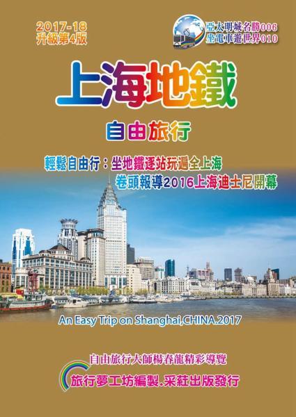 上海地鐵自由旅行(2017~18升級第4版)
