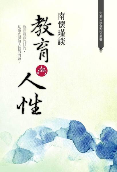 南懷瑾談教育與人性
