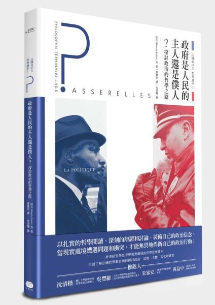 法國高中生哲學讀本1:政府是人民的主人還是僕人· 探討政治的哲學之路