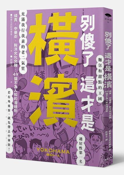 別傻了這才是橫濱:燒賣·中華街·和洋文化交融…49個不為人知的潛規則