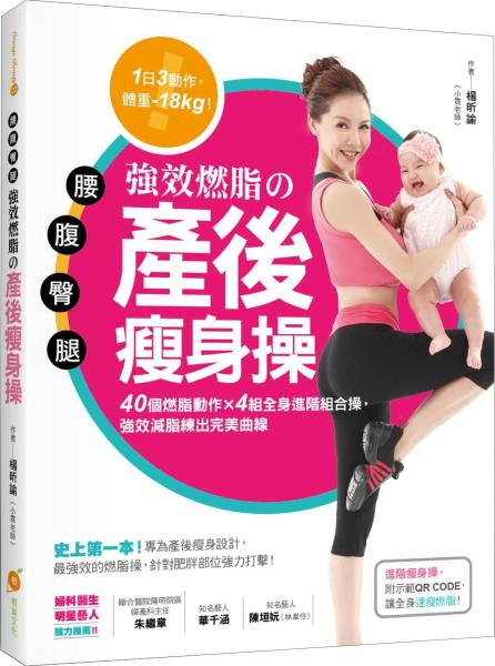 腰·腹·臀·腿強效燃脂の產後瘦身操:40個燃脂動作 X 4組全身進階組合操,強效減脂練出完美曲線