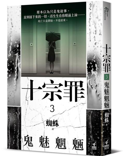 十宗罪3【鬼魅魍魎】