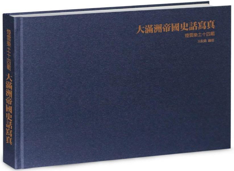 大滿洲帝國史話寫真:煙雲樂土十四載《精裝典藏版》
