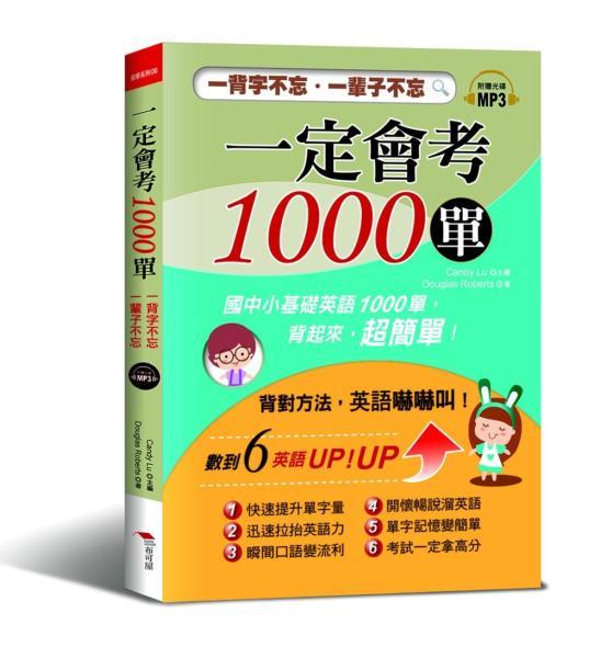 一定會考1000單:一背字不忘.一輩子不忘!(附MP3)