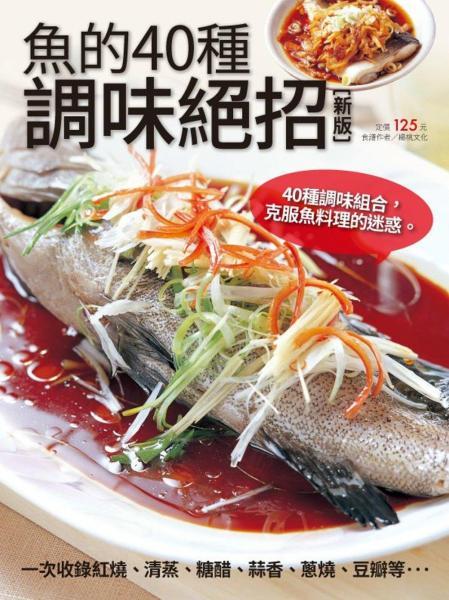 魚的40種調味絕招(新版)