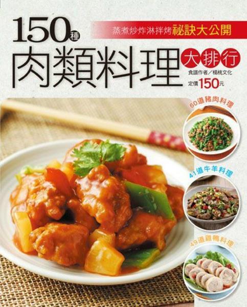 150 種肉類料理大排行