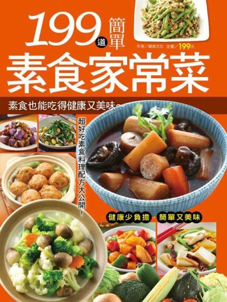 199 道簡單素食家常菜