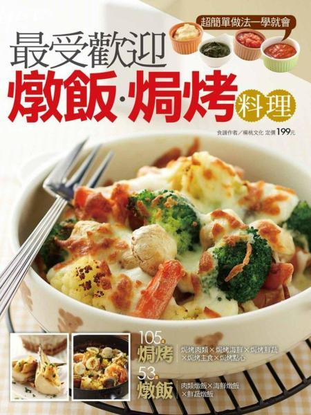 最受歡迎燉飯焗烤料理
