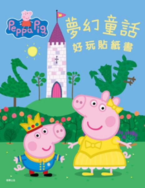 粉紅豬小妹 夢幻童話 好玩貼紙書