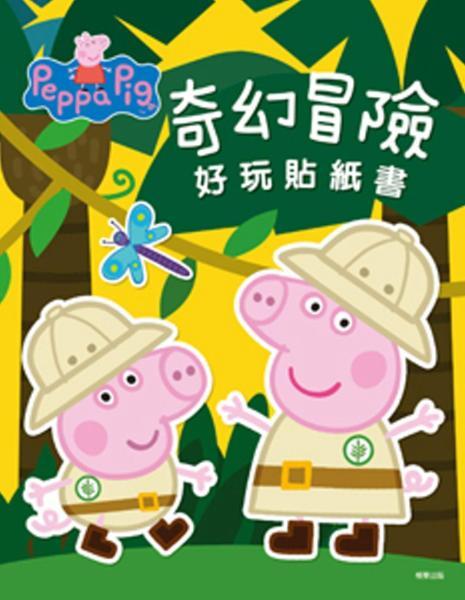 粉紅豬小妹 奇幻冒險 好玩貼紙書
