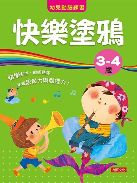 幼兒動腦練習:快樂塗鴉3·4歲