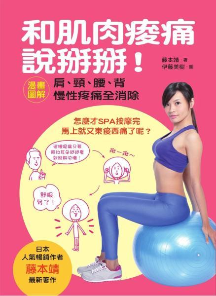 和肌肉痠痛說掰掰!漫畫圖解肩、頸、腰、背慢性疼痛全消除
