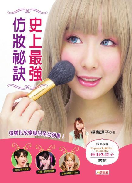 史上最強仿妝祕訣:這樣化妝變身日系女明星