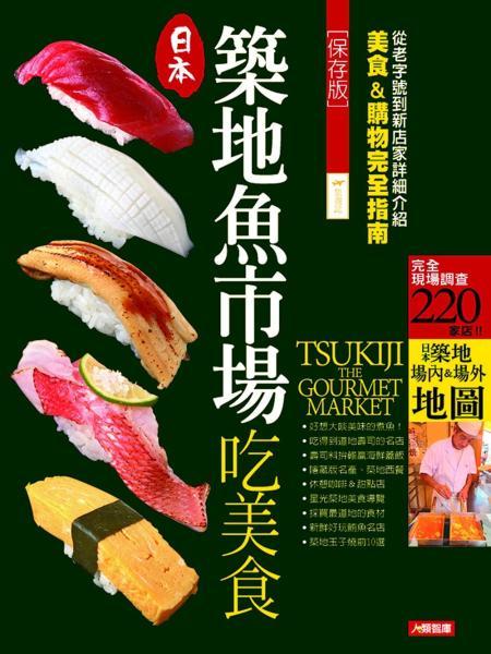 築地魚市場吃美食