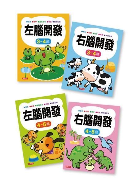 兒童潛能腦力開發3~5歲 四冊合集套組