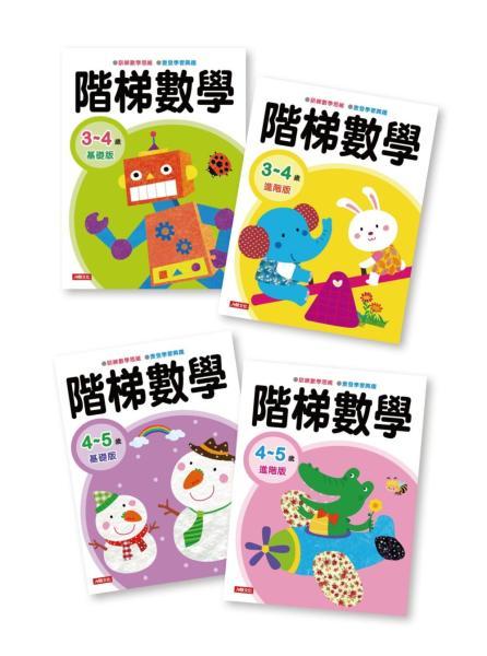階梯數學3~5歲 四冊合集套組