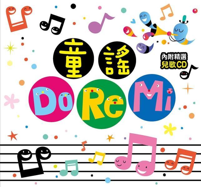 兒歌點點名:童謠Do Re Mi(附CD)
