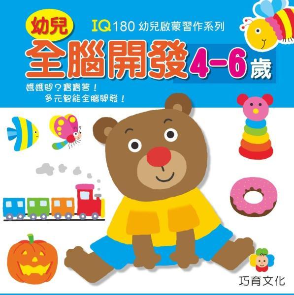 幼兒全腦開發4-6歲(1套6冊)