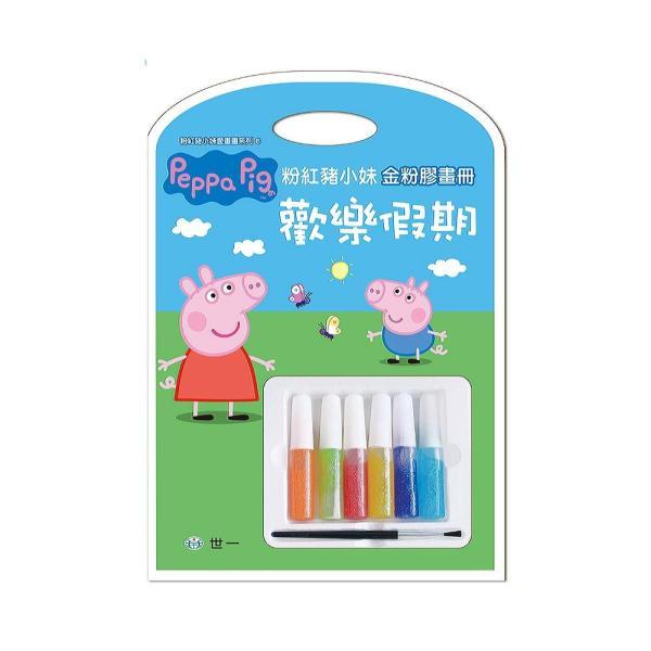 粉紅豬小妹金粉膠畫冊:歡樂假期