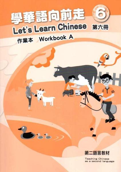 學華語向前走第六冊作業本(A、B)