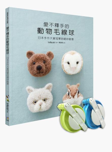 愛不釋手的動物毛線球:日本手作大賞冠軍的絕妙創意【書+製球器組】